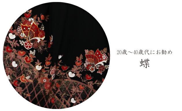 黒留袖 レンタル [小柄な方:〜158cm] 留袖 レンタル 着物 留め袖 NT-733