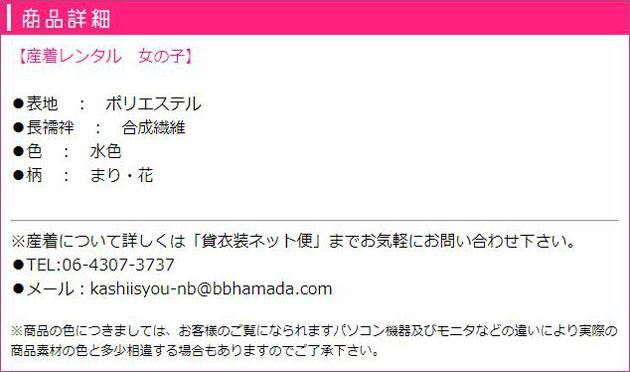 お宮参り レンタル 初着 産着 レンタル 女の子 水色/まり・花 赤ちゃん 祝着 l-72