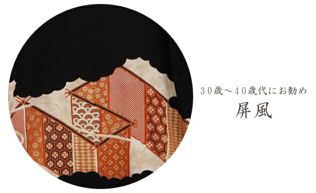 黒留袖 レンタル [標準サイズ:〜156cm] 留袖 レンタル 着物 留め袖 NT-223