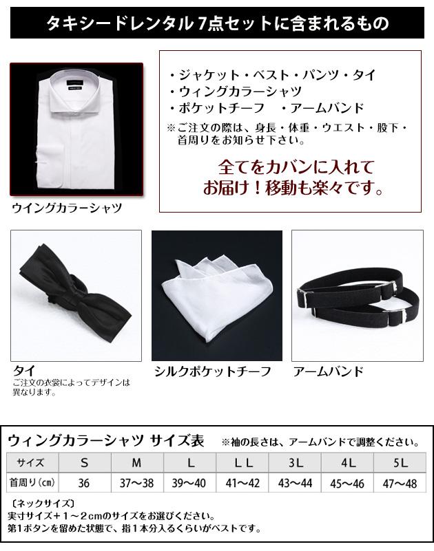 タキシード レンタル 【黒エンビ 白ベスト レンタル】新郎 結婚式 nt032