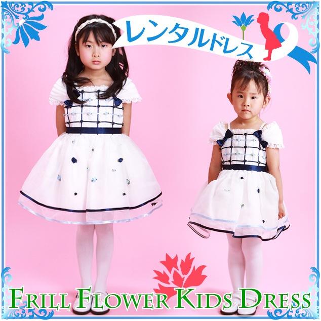 子供 ドレス レンタル 5〜7才 白ブルー色 dj229b
