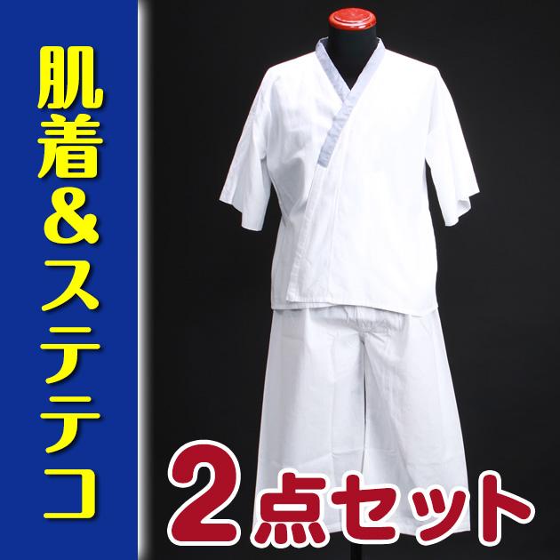 男肌着(肌襦袢)・ステテコ 2点セット(M・L)【メール便送料無料】