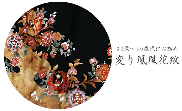 黒留袖 レンタル [標準サイズ:150cm〜163cm] 留袖 レンタル 着物 留め袖 NT-883