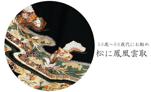 黒留袖 レンタル [標準サイズ:150cm〜158cm] 留袖 レンタル 着物 留め袖 NT-815