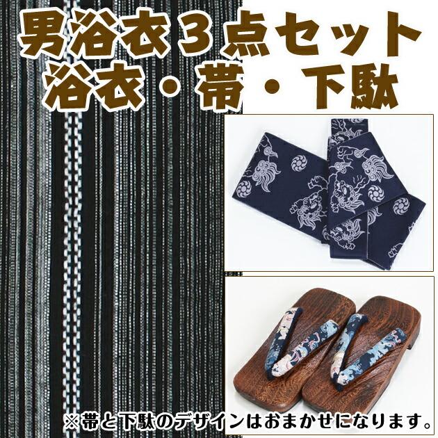 【浴衣 メンズ レンタル】ゆかたレンタル 3点セット☆浴衣・帯・下駄☆nt-my104 グレー/しじら織 縞