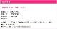 夏用 絽〔お宮参り レンタル 夏物〕赤色・白色/御所車 ro-152 ふたご 女の子 初着 産着 お宮参りレンタル