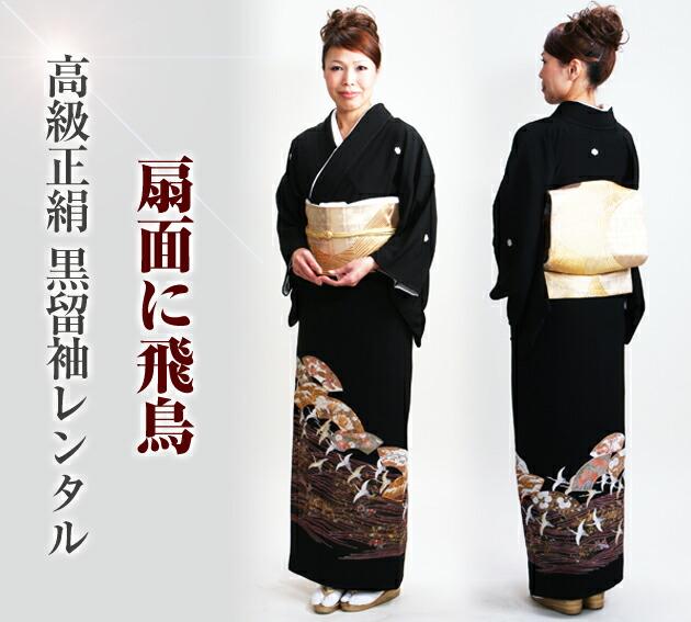 黒留袖 レンタル [標準サイズ:150cm〜163cm] 留袖 レンタル 着物 留め袖 NT-839
