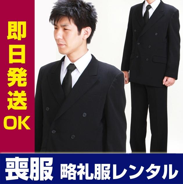 【喪服 レンタル】略礼服 レンタル 黒ダブル NT-M08
