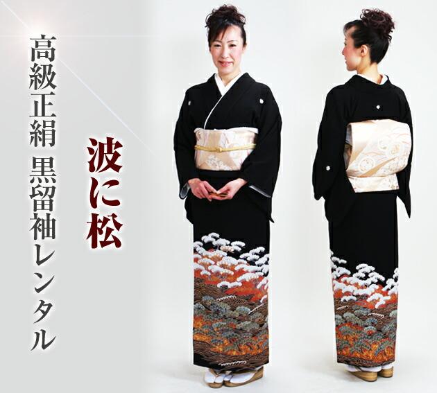 黒留袖 レンタル [標準サイズ:150cm〜165cm] 留袖 レンタル 着物 留め袖 NT-856
