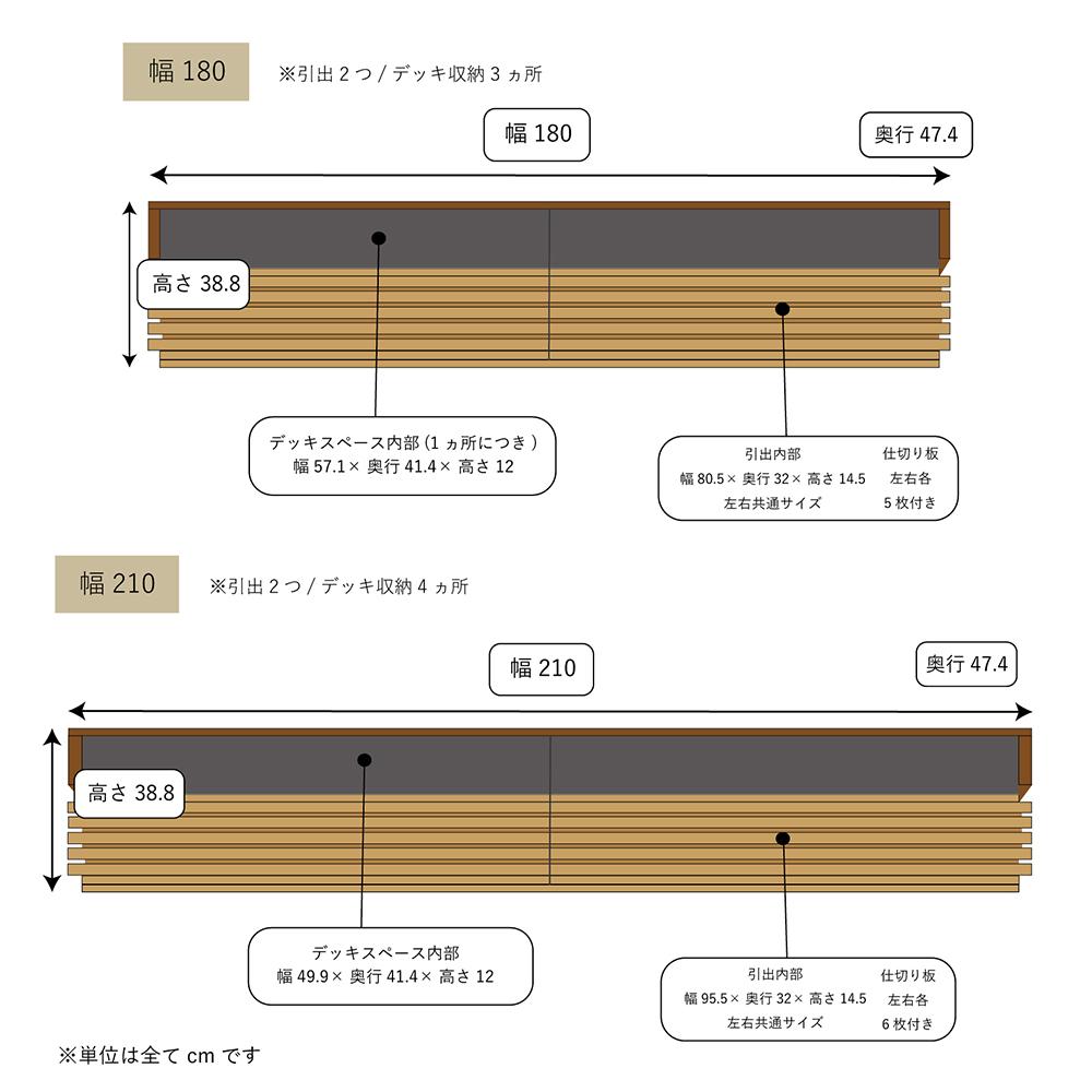 テレビボード fresco フレスコ ウォールナット+オーク 120cm 150cm 180cm 210cm   【124,300円~186,450円(税込)】