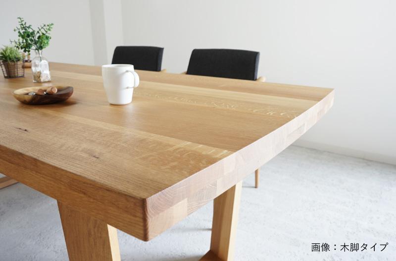グランドテーブル  オーク スチール脚 【324,500円~465,300円(税込)】