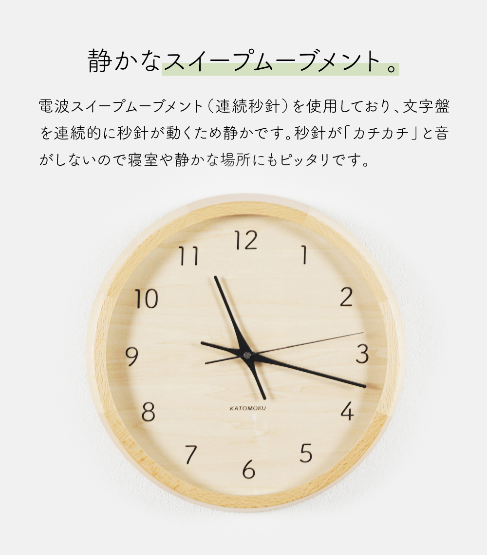 muku round wall clock7 電波時計
