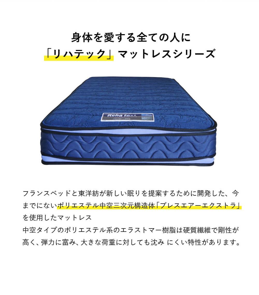 outlet 40%OFF フランスベッド RH-BAE-DLX リハテック マットレス  【95,040円(税込)】