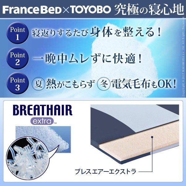 アウトレット 70%OFF  フランスベッド ブレスエアーエクストラ ベッドパッド シングル