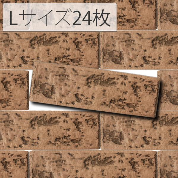 エコブリック ベージュ Lサイズ 24枚セット 【NC-NEB003L24】