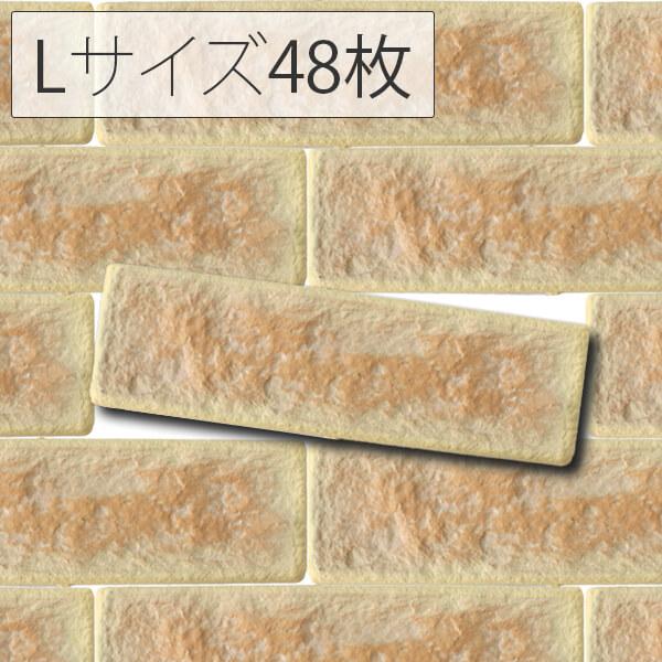 エコブリック ライトベージュ Lサイズ 48枚セット 【NC-NEB002L48】