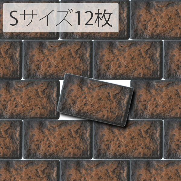 エコブリック ダークブラウン Sサイズ 12枚セット 【NC-NEB001S12】