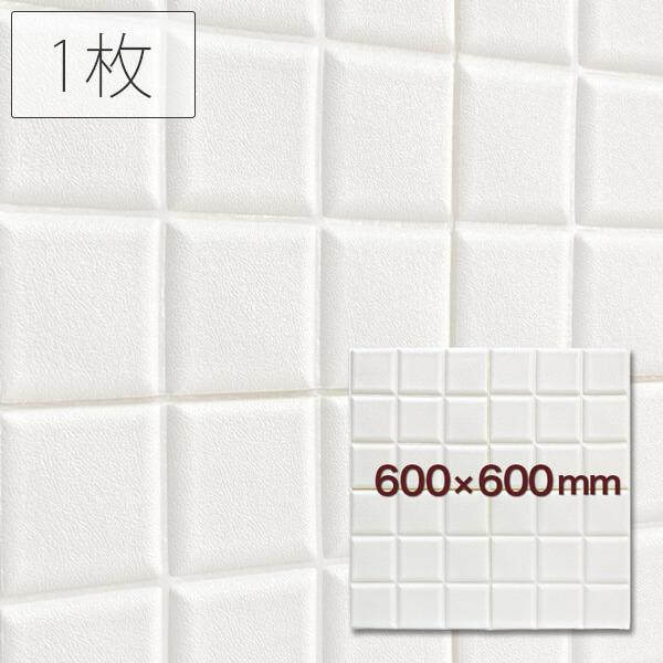 クッションシート レザー調シ−ト ホワイト 1枚単品商品 600×600×7mm 【NC-NCS006】 裏面粘着シールタイプ クッションシール クッションウォール