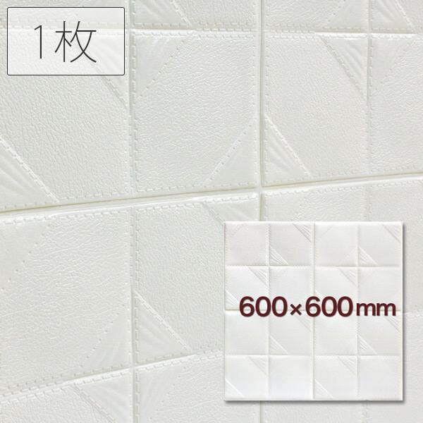 クッションシート レザー調シ−ト ホワイト 1枚単品商品 600×600×8mm 【NC-NCS007】 裏面粘着シールタイプ クッションシール クッションウォール