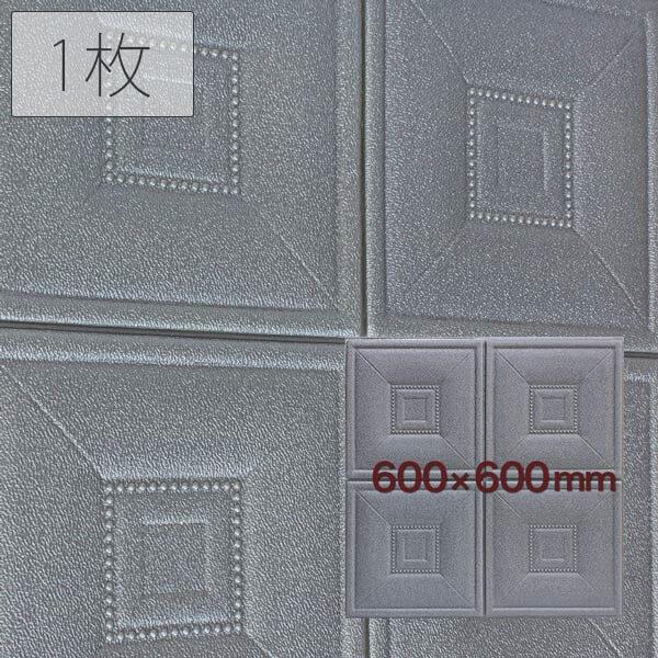 クッションシート レザー調シ−ト グレー 1枚単品商品 600×600×9mm 【NC-NCS008】 裏面粘着シールタイプ クッションシール クッションウォール