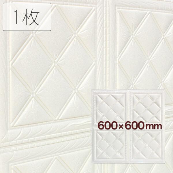 クッションシート レザー調シ−ト ホワイト 1枚単品商品 600×600×9mm 【NC-NCS009】 裏面粘着シールタイプ クッションシール クッションウォール