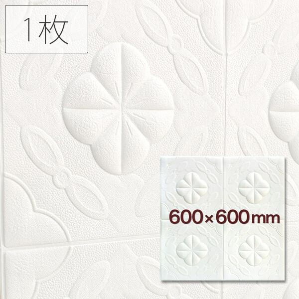 クッションシート レザー調シ−ト ホワイト 1枚単品商品 600×600×9mm 【NC-NCS010】 裏面粘着シールタイプ クッションシール クッションウォール