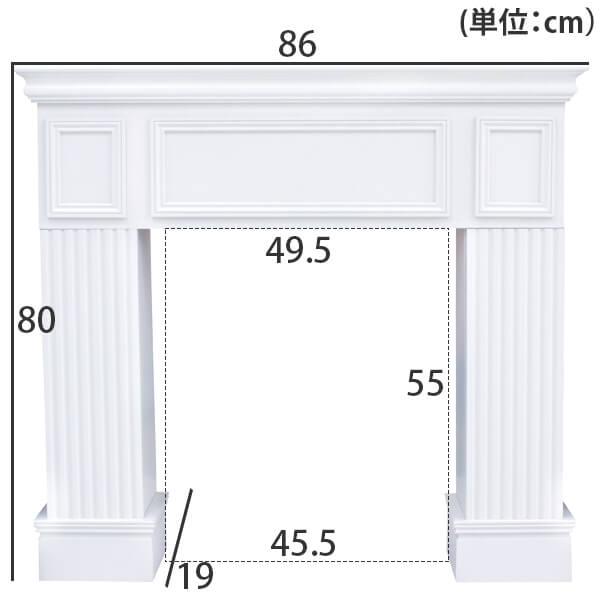 マントルピース 80サイズ ホワイト 86cm×19cm×80cm  【NC-NFP080GWT】 ※受注生産品