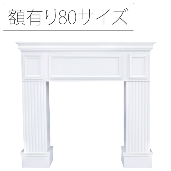 マントルピース 80サイズ ホワイト 86cm×19cm×80cm 額有り 【NC-NFP080GWT】 ※受注生産品