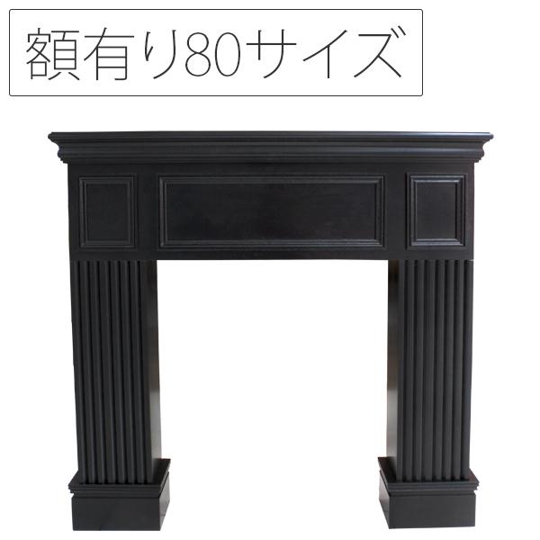 マントルピース 80サイズ ブラック 86cm×19cm×80cm 額有り 【NC-NFP080GBK】 ※受注生産品