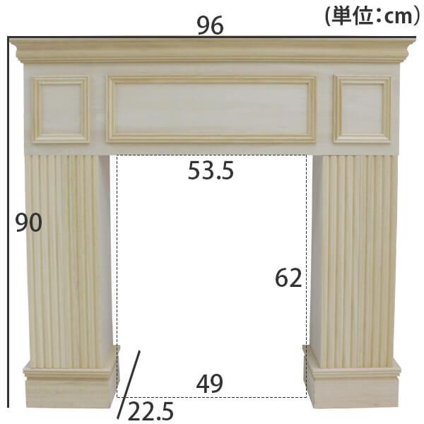 マントルピース 90サイズ 無塗装 96cm×22cm×90cm  【NC-NFP090G】 ※受注生産品