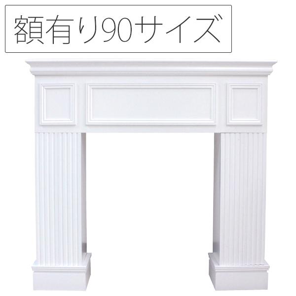 マントルピース 90サイズ ホワイト 96cm×22cm×90cm 額有り 【NC-NFP090GWT】 ※受注生産品