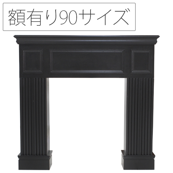 マントルピース 90サイズ ブラック 96cm×22cm×90cm 額有り 【NC-NFP090GBK】 ※受注生産品