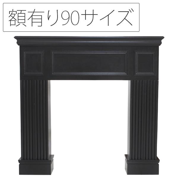マントルピース 90サイズ ブラック 96cm×22cm×90cm  【NC-NFP090GBK】 ※受注生産品
