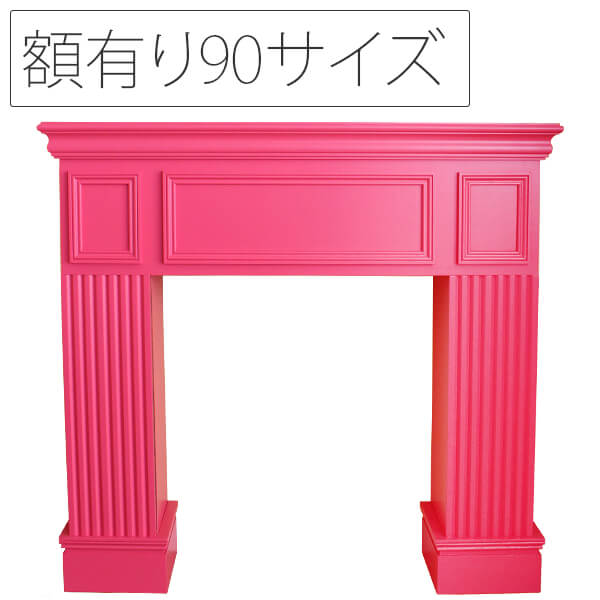 マントルピース 90サイズ ピンク 96cm×22cm×90cm 額有り 【NC-NFP090GPK】 ※受注生産品
