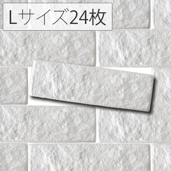 エコブリック ホワイト Lサイズ 24枚セット 【NC-NEB006L24】