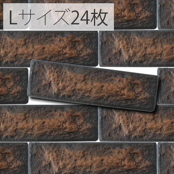 エコブリック ダークブラウン Lサイズ 24枚セット 【NC-NEB001L24】