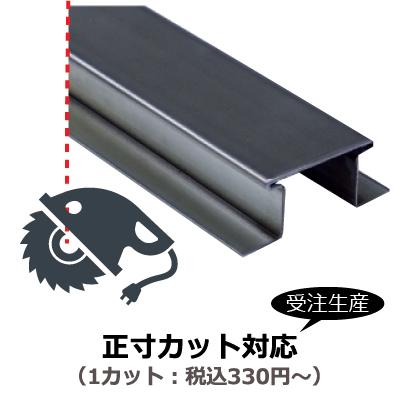 鋼板正寸カット