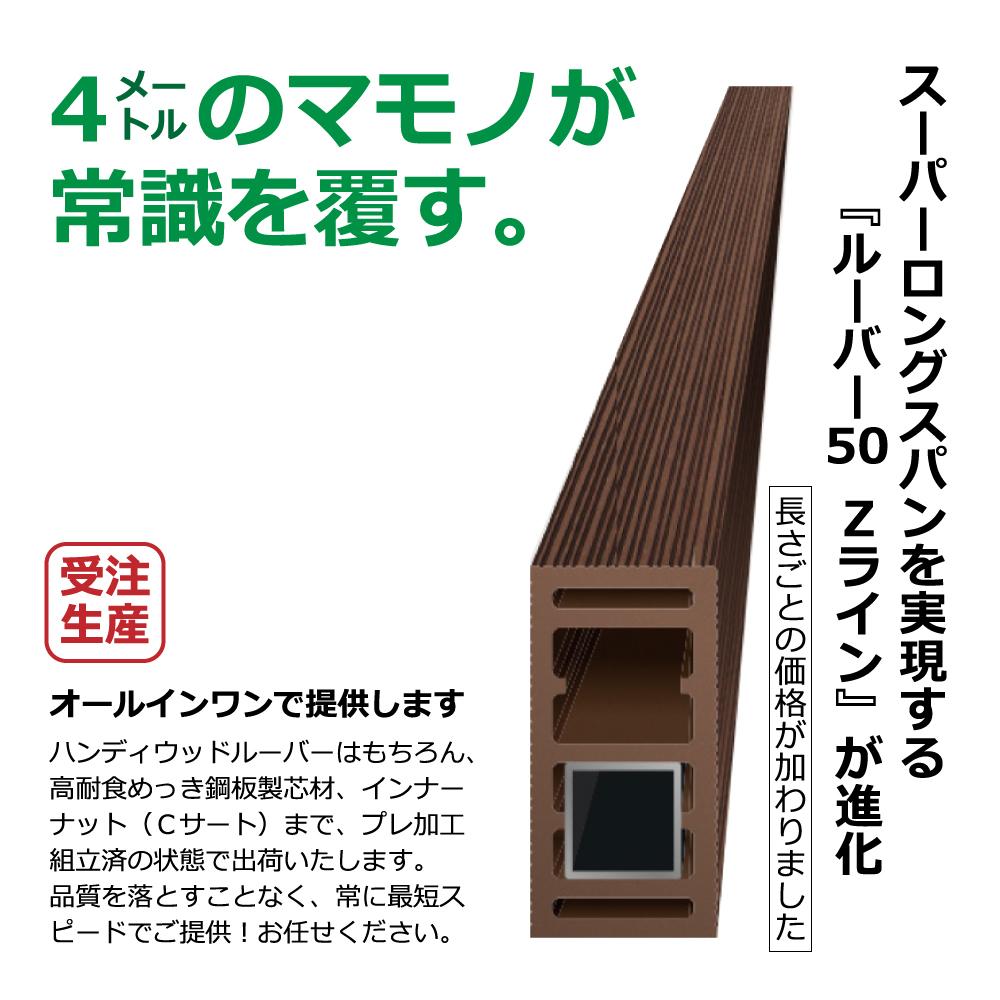ルーバー50 Zライン 100 L= 〜4000