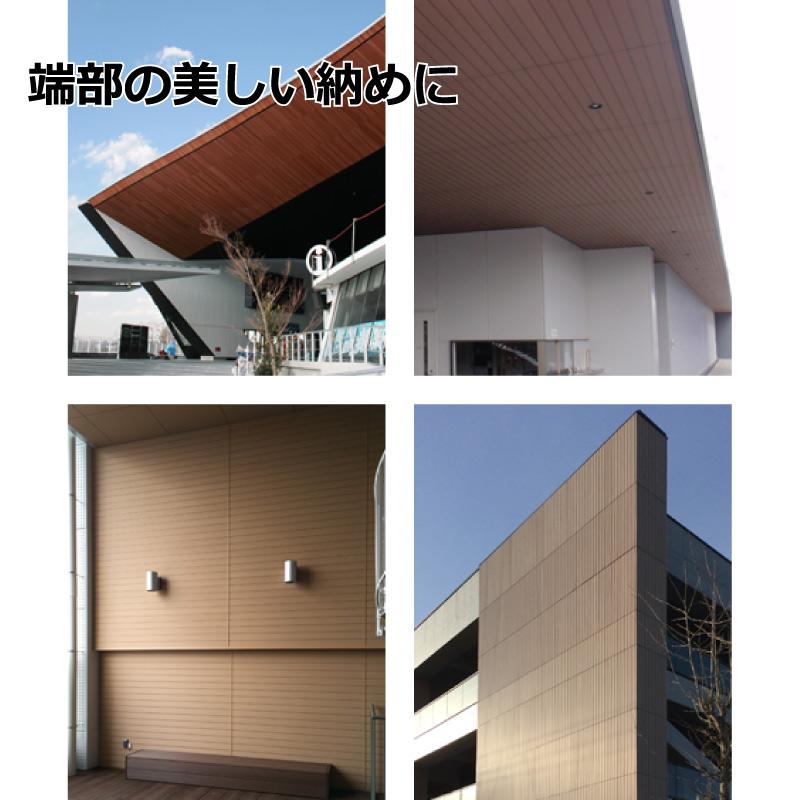 軒天壁面材S型用 見切材C型 L2000