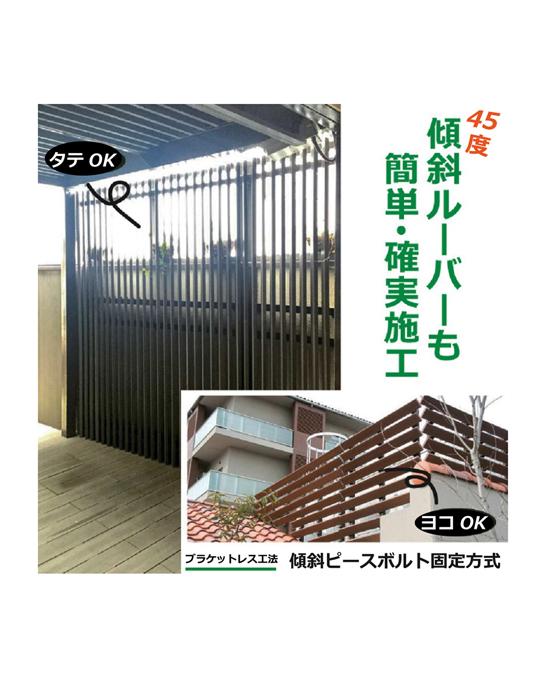 傾斜ピース ルーバー25用 Mセット
