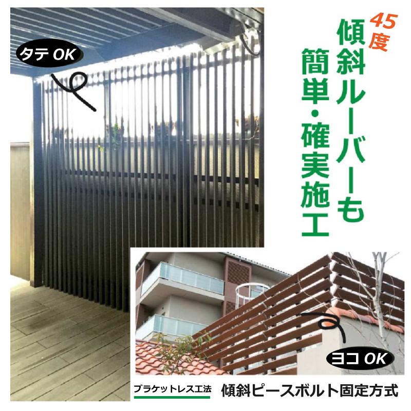 ルーバー25 Aライン150 L= 〜1000