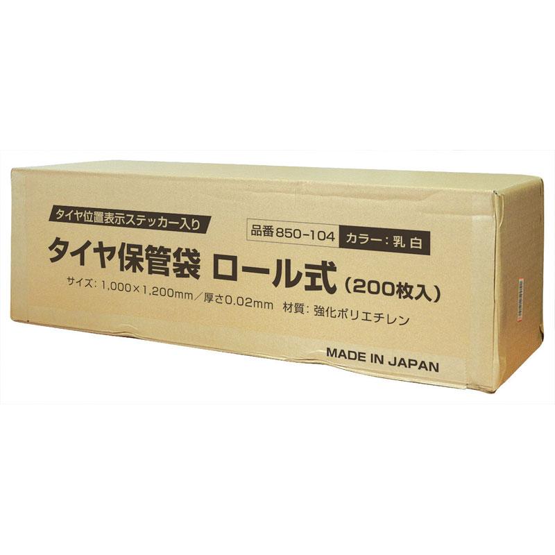 タイヤビニール保管袋(ロール式)200枚入/850-104
