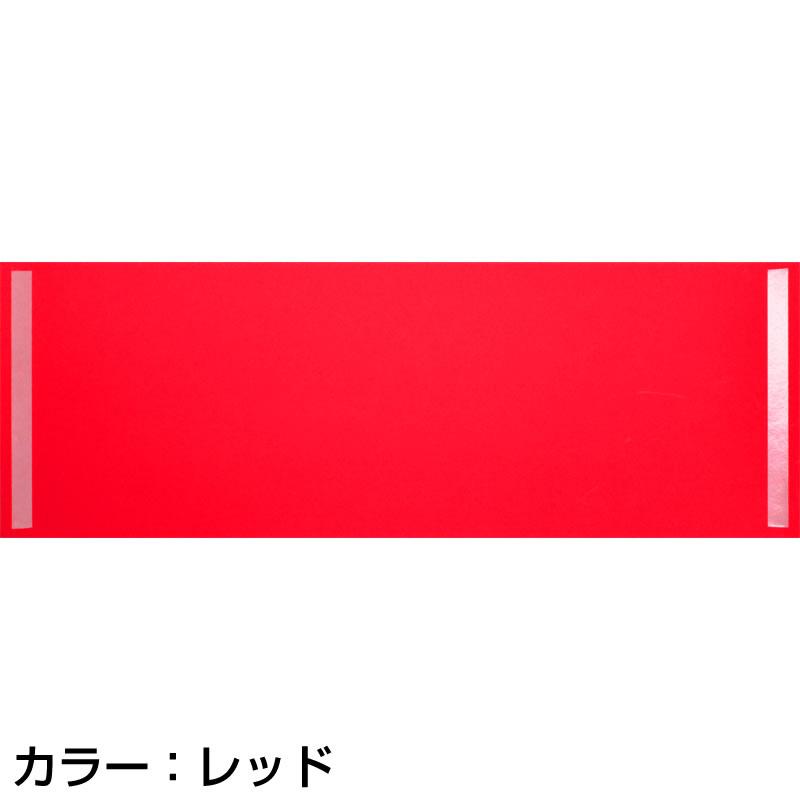 イルミカラーシート ワイドサイズ H13.5×W39cm(50枚入)