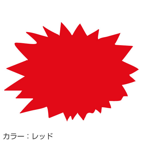 蛍光バクダン/(20枚入)