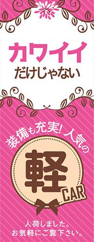 のぼり/K-202 カワイイだけじゃない!女性に人気!軽CAR(ピンク)