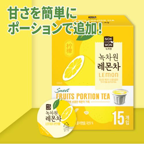 【緑茶園】レモン茶ポーション 450g(30gX15個)(賞味期限:21.12.08)