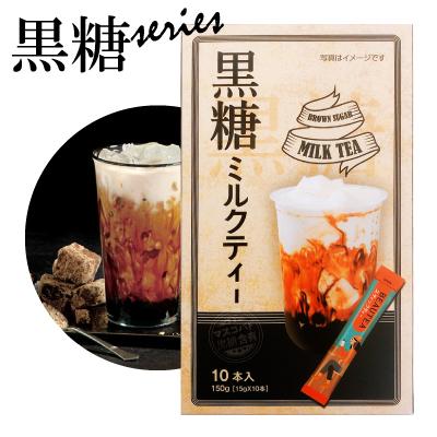 【大人気!】黒糖ミルクティー(15g×10本)/粉末タイプ