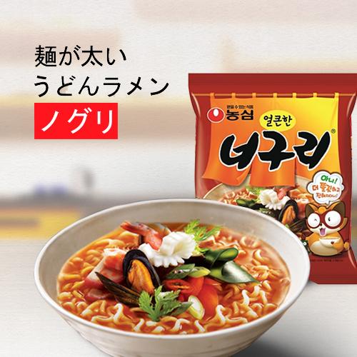 【農心】ノグリラーメン1BOX・40個入り(辛口)