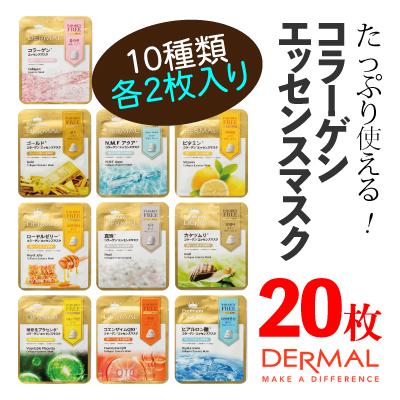 【ダーマル】高級フェイスマスクセット(20枚入り)
