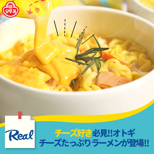 【オットギ】リアルチーズラーメン 135gx4個 (1個175円)
